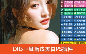 【S745】PS磨皮插件DR5增强版人像修图美白CC2019后期调色美妆WIN/MAC