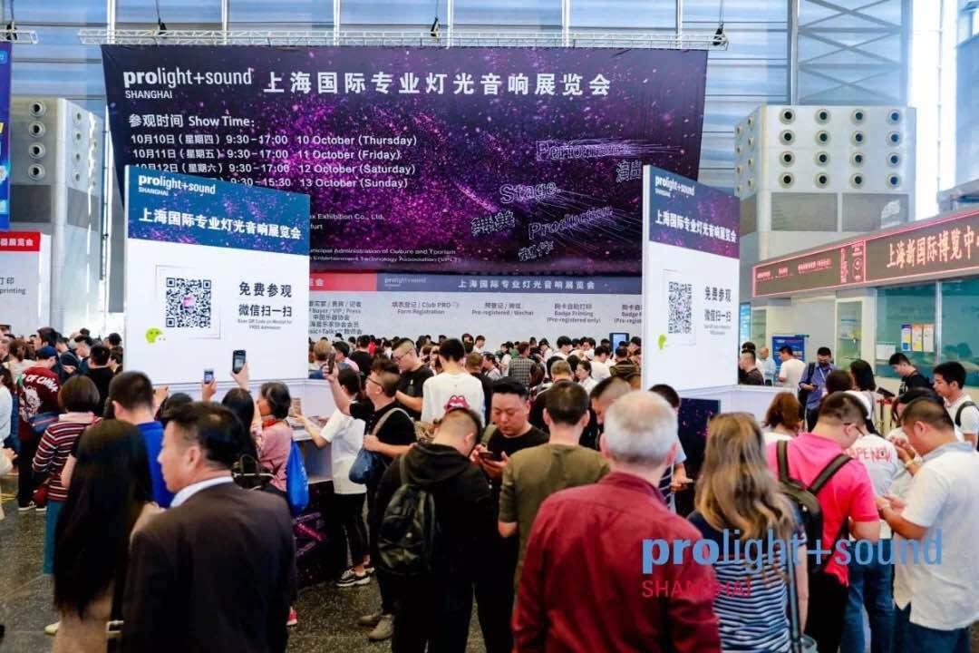 2019 上海专业灯光音响展
