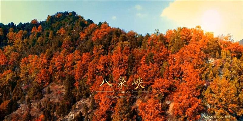 八泉峡秋景·.jpg