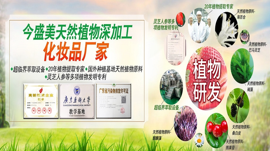 这家被优质运营选择的广州化妆品代工厂有什么好的?