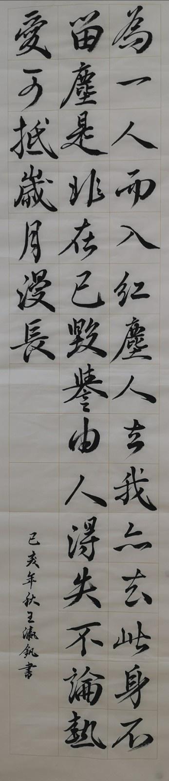 A2-B 王瀛钒.jpg