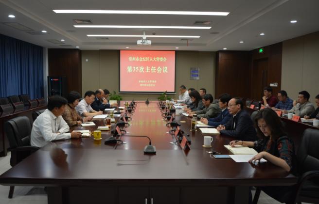 区人大常委会召开第35次主任会议