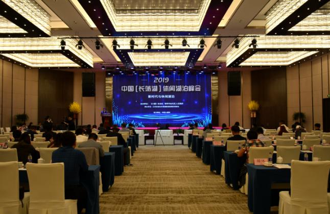 2019中国(长荡湖)休闲湖泊峰会在金坛举行
