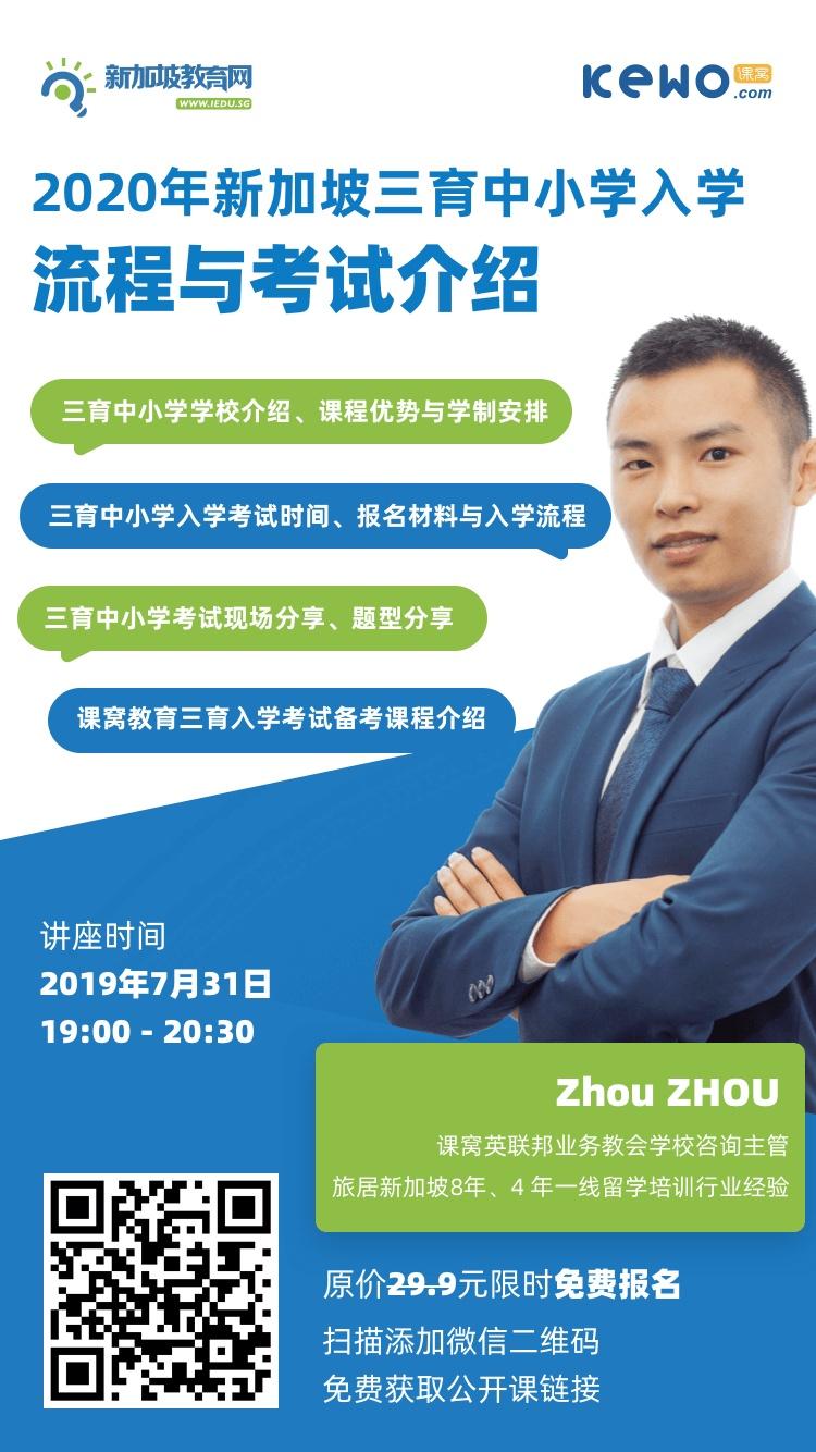 2020年新加坡三育中小学入学流程与考试介绍