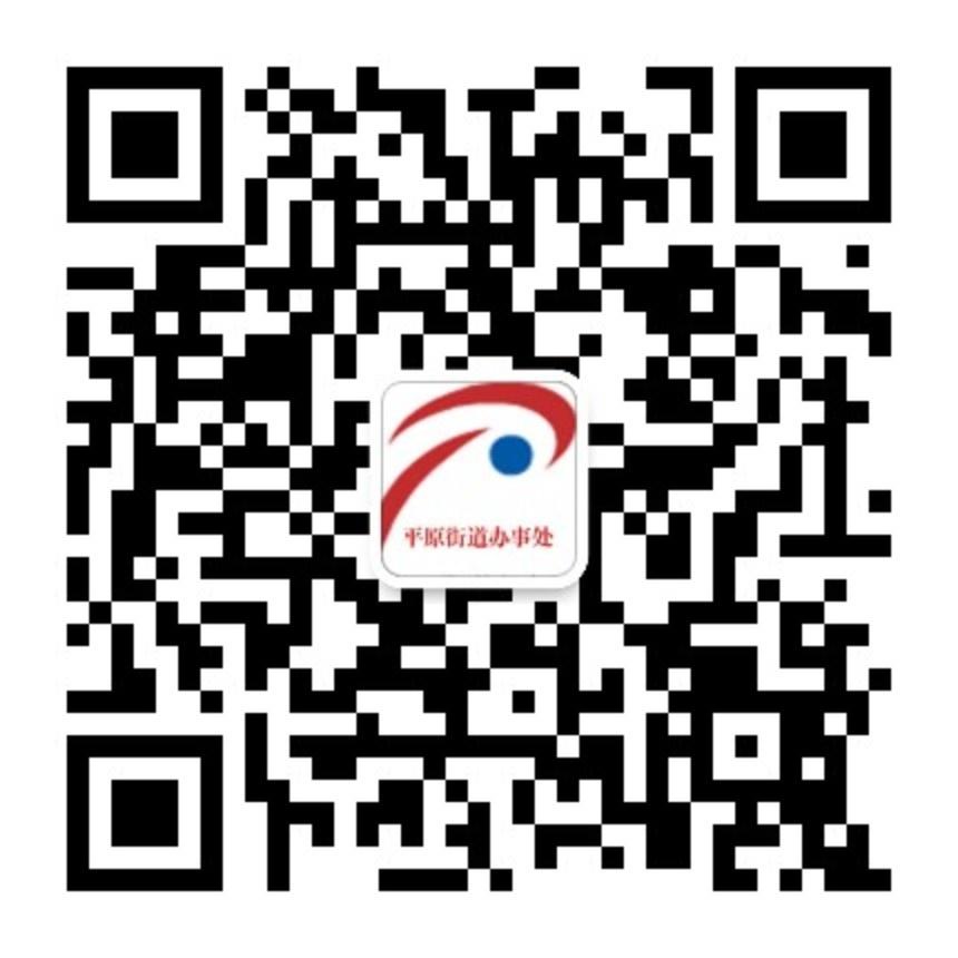 平原街道微信公眾平臺二維碼.jpg