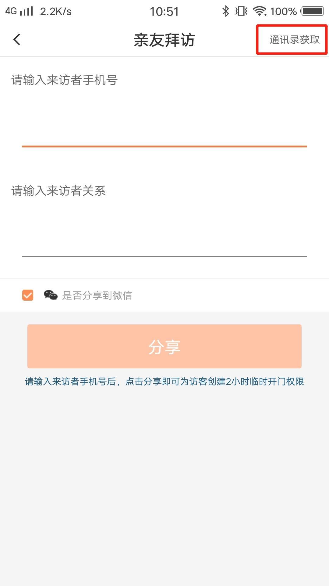 访客管理-通讯录获取.jpg