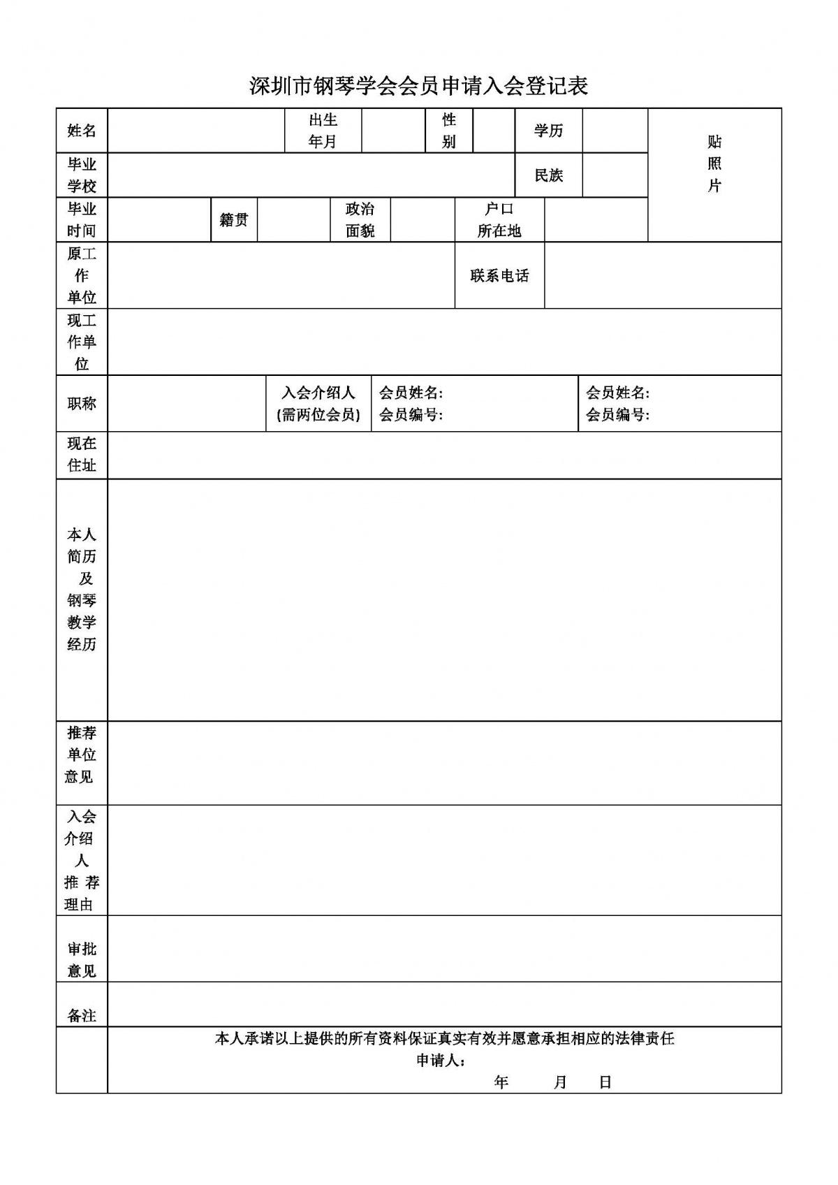 深圳市钢琴学会会员申请入会登记表.jpg