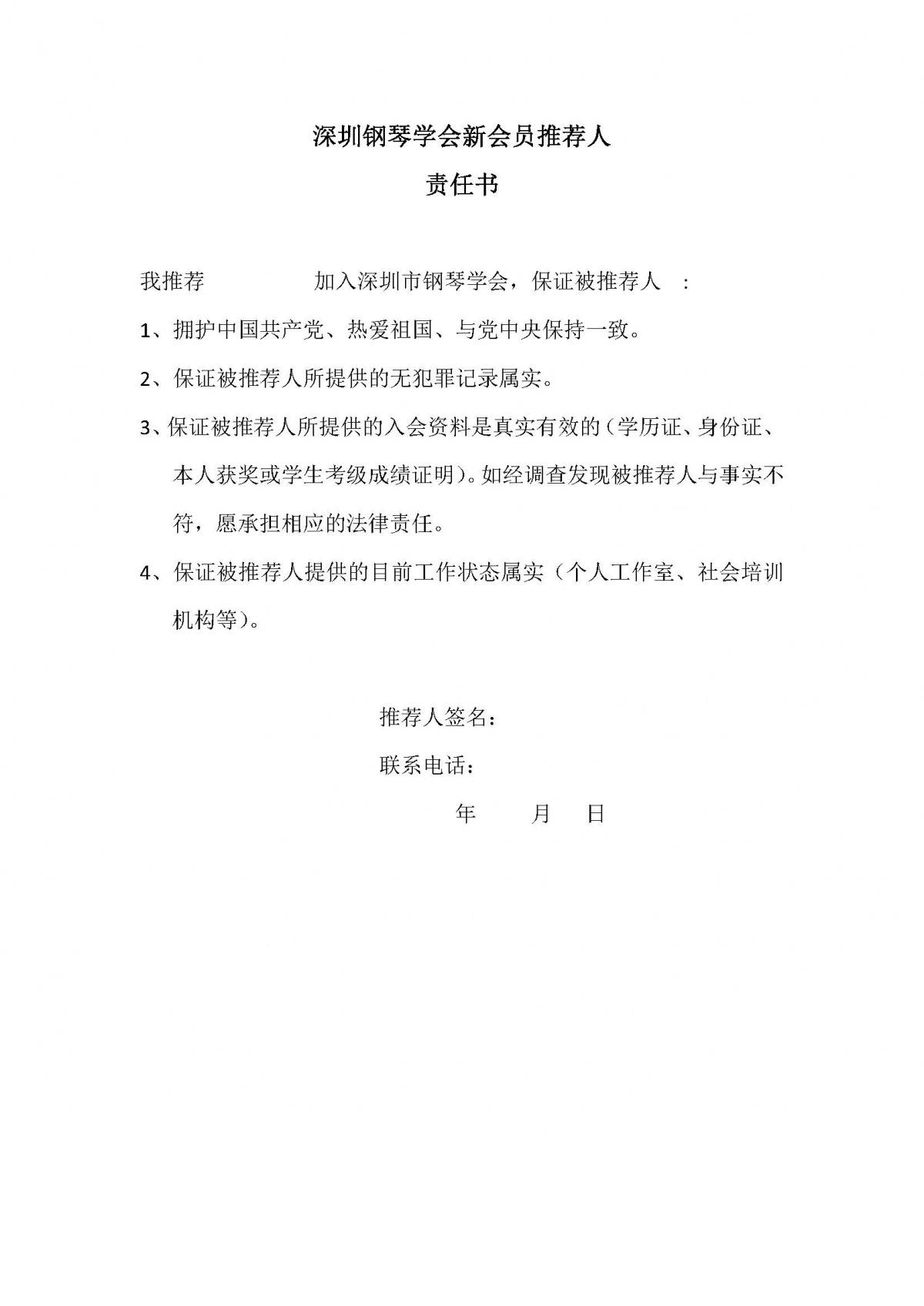 深圳钢琴学会新会员推荐人责任书.jpg