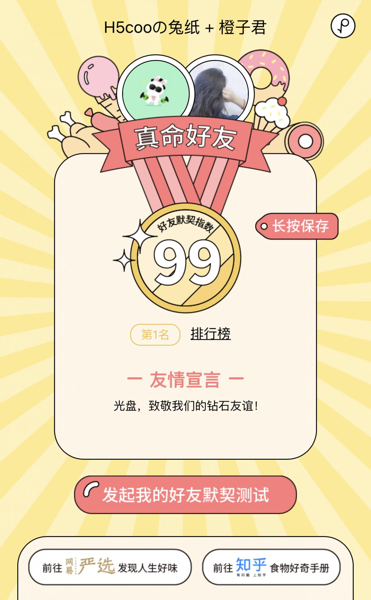 5_看图王.png