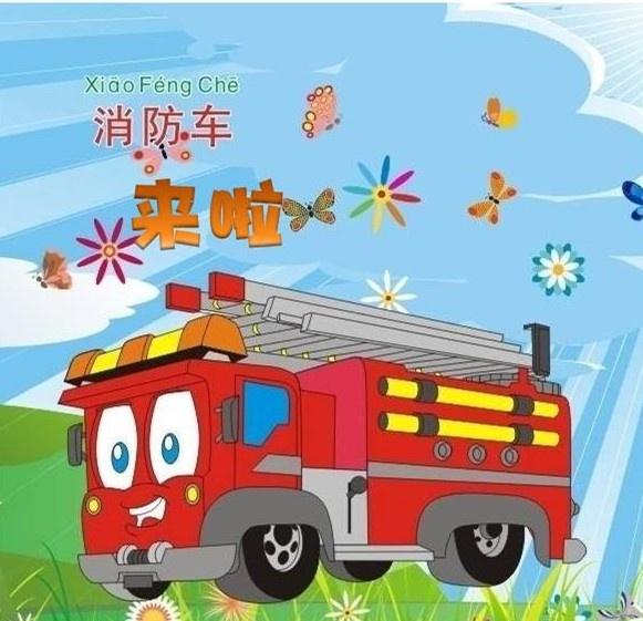 消防车来啦.jpg