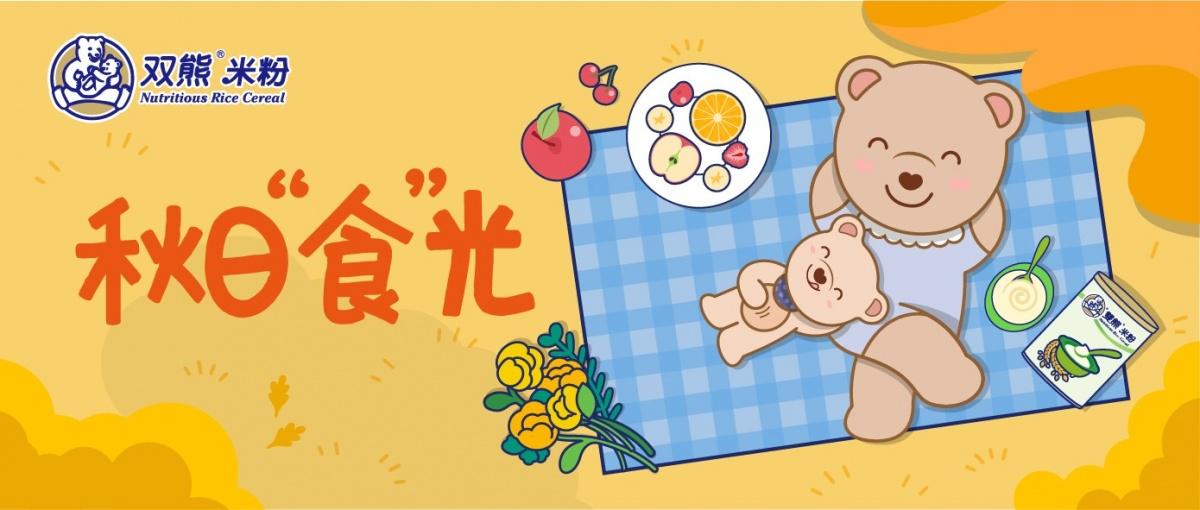 """秋日""""食""""光.jpg"""