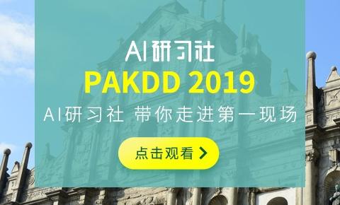 预告 | 倒计时三天!AI 研习社 PAKDD 2019 直击现场