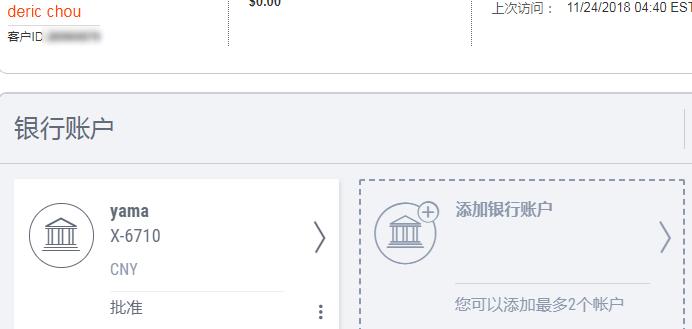 Paypal(贝宝)美金提现成人民币的方法
