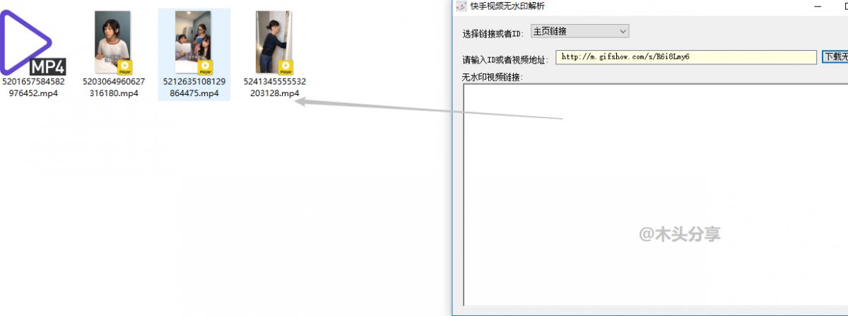 PC快手视频无水印批量下载