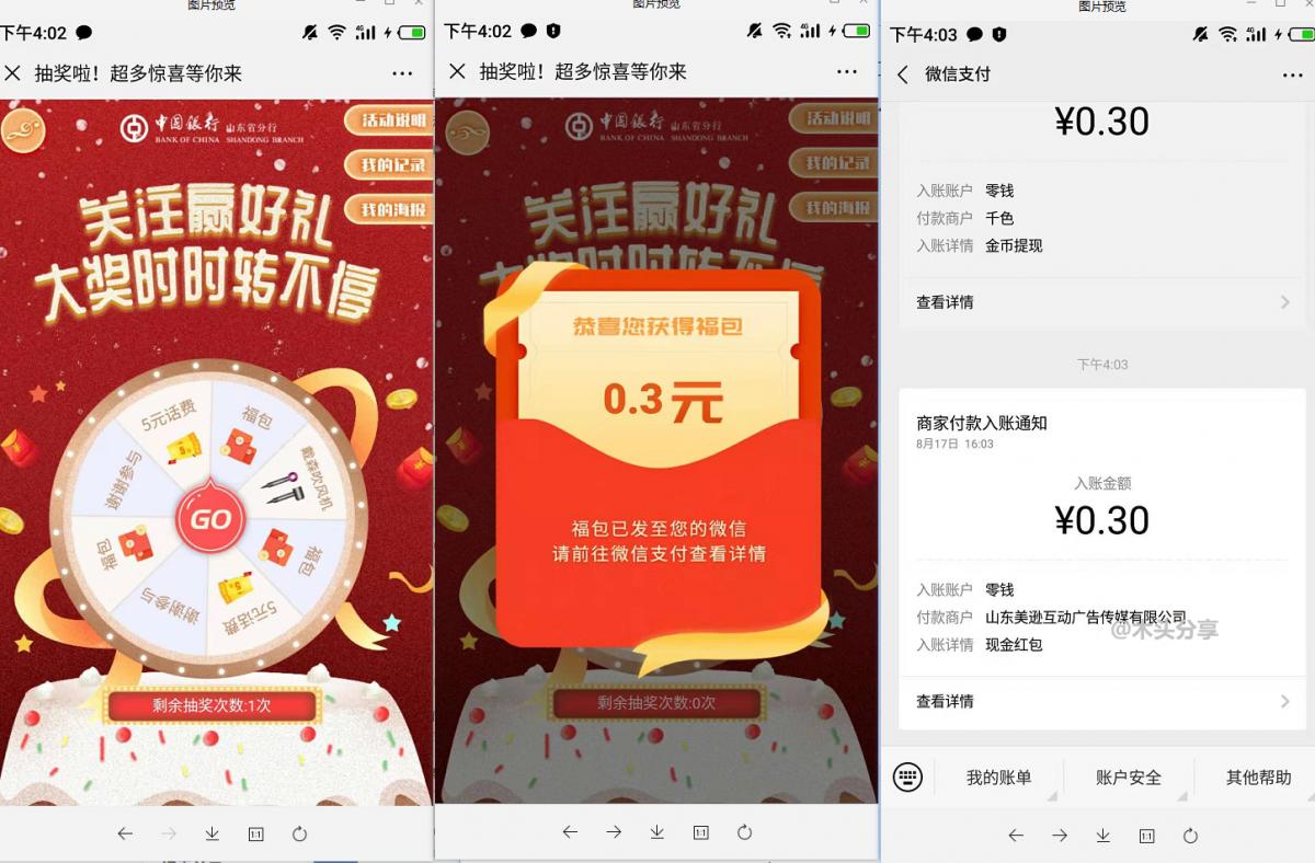 中国银行山东省分行 - 必中红包