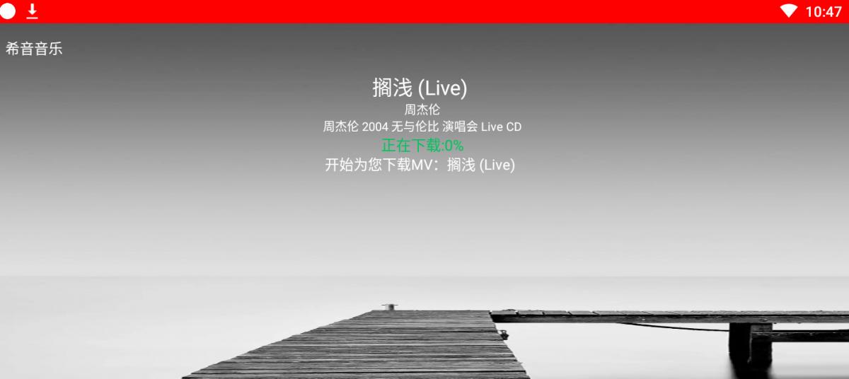 希音音乐 -  免费下载付费无损音乐