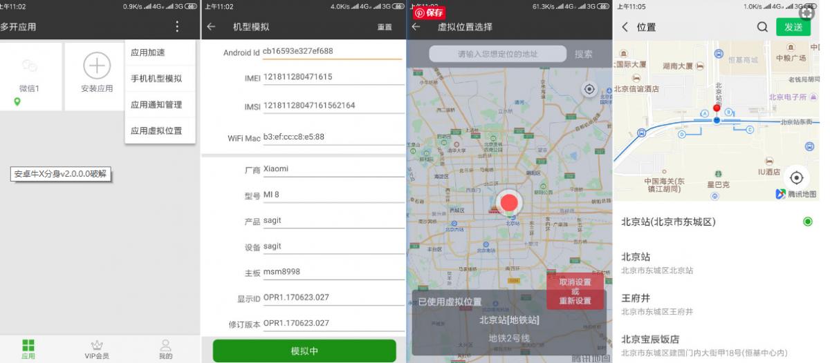 牛X分身 - 精简强大的分身App