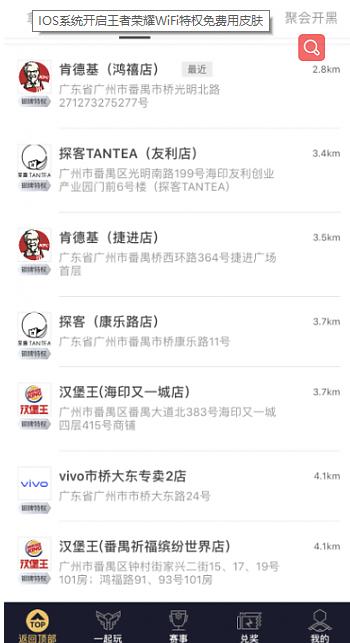 IOS系统开启王者荣耀WiFi特权 - 免费用皮肤