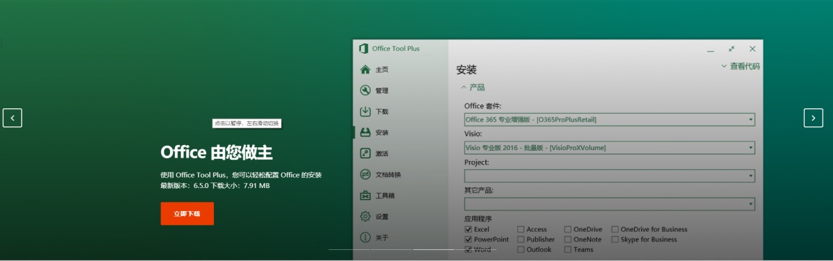 office辅助工具 Office Tool Plus