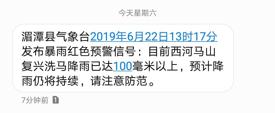湄潭县气象台暴雨红色预警信号