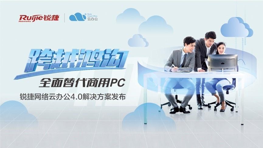 替代商用PC之选,锐捷网络云办公4.0解决方案发布