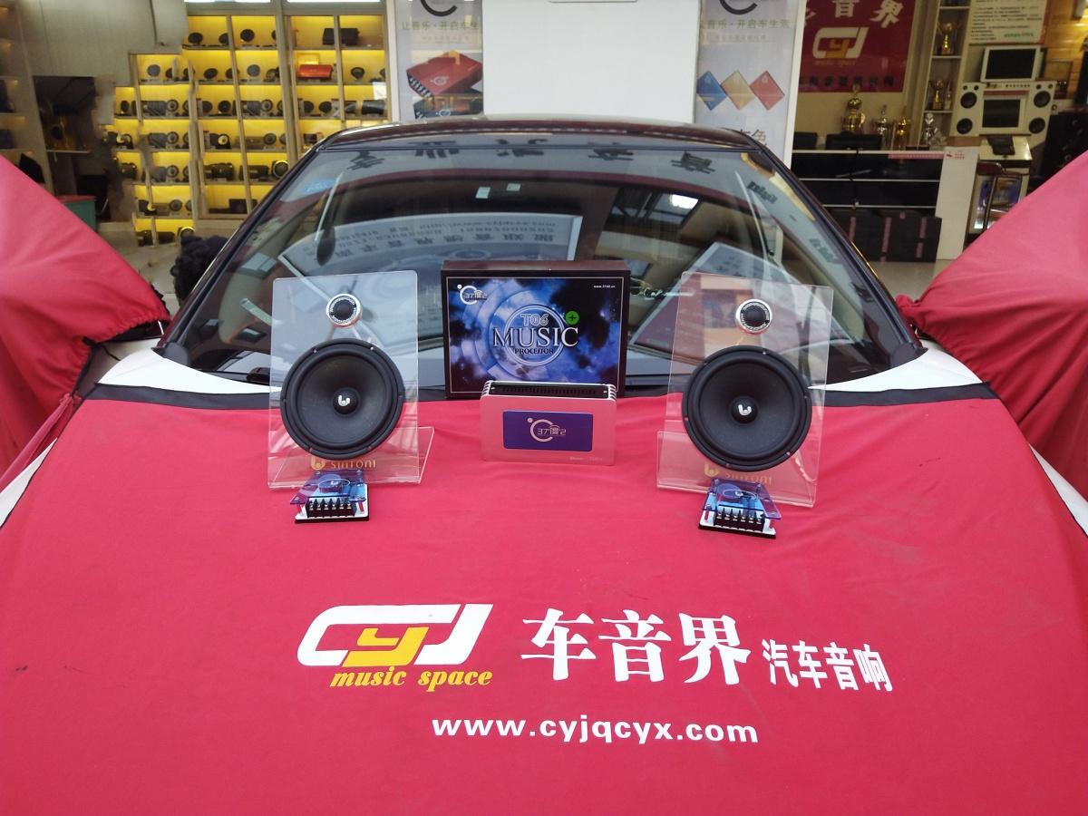 昆明 日产蓝鸟改装意大利诗芬尼S63喇叭 车音界施工