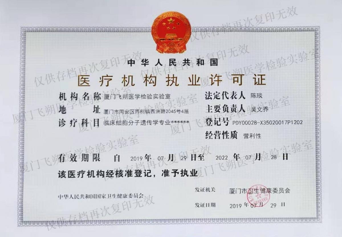 厦门飞朔医学检验实验室(水印版).jpg