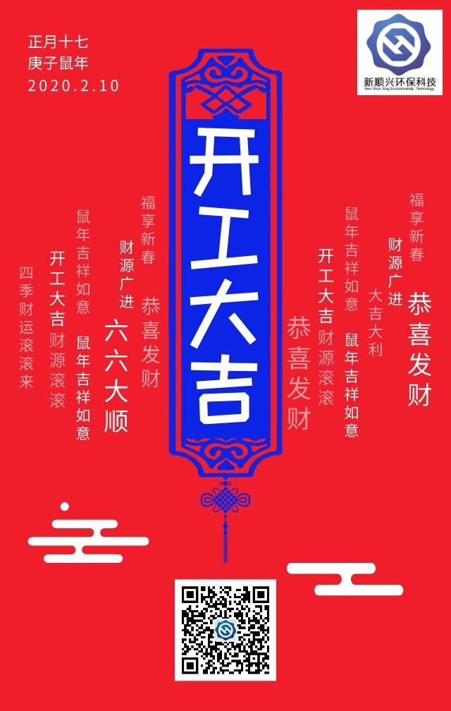 默认标题_手机海报_2020-02-10-0.jpeg
