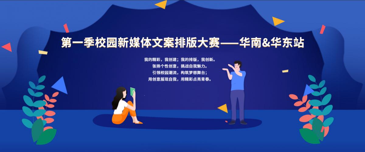 第一季校园新媒体文案排版大赛——华南-华东站