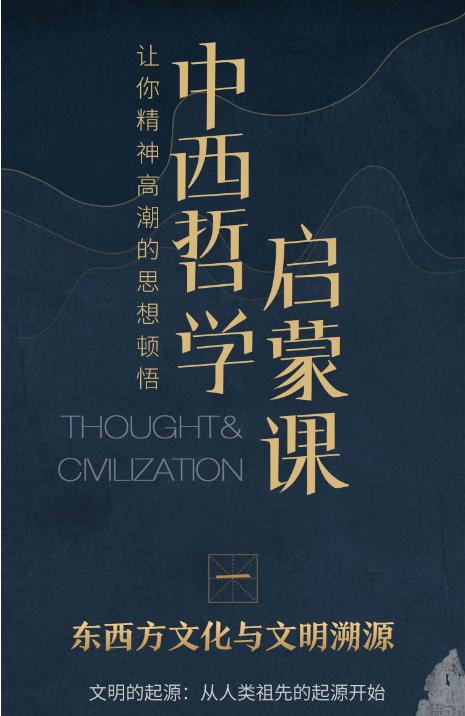 王东岳的中西哲学启蒙课教程