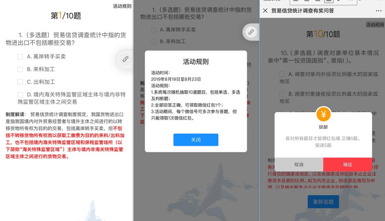 微信关注津人金福答题抽红包(非必中)