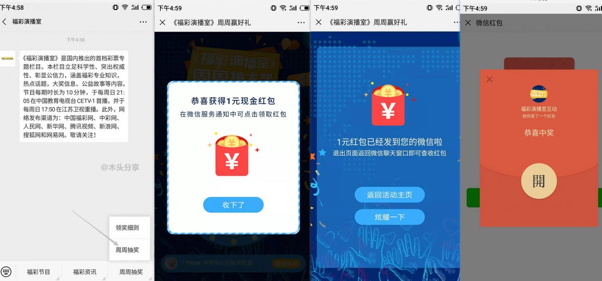 【现金红包】福彩演播室周周抽大奖领取微信现金红包,基本必中!