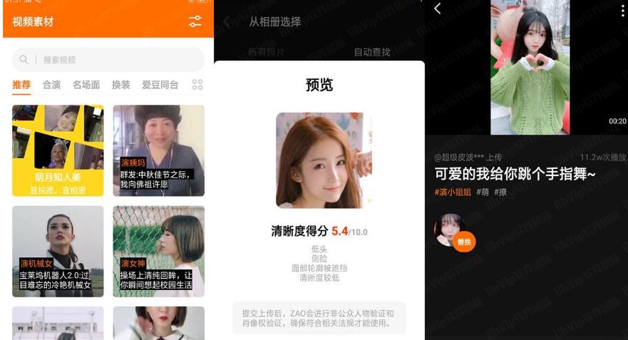 ZAO百变换脸破解版 非常火的视频人脸替换APP