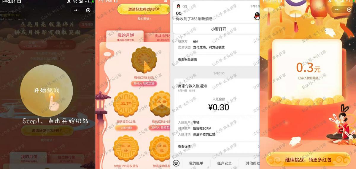 有奖拼月饼简单撸0.3元微信红包