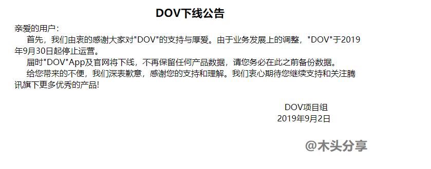 DOV下线公告 腾讯旗下的视频多媒体社交平台停止运营