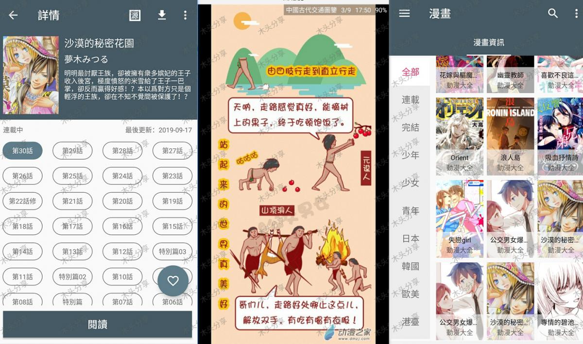 漫画迷: 一款优质的中日韩在线小说漫画app