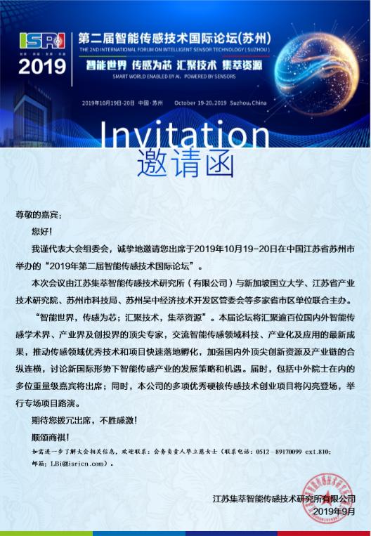 尊敬的嘉宾邀请函.png