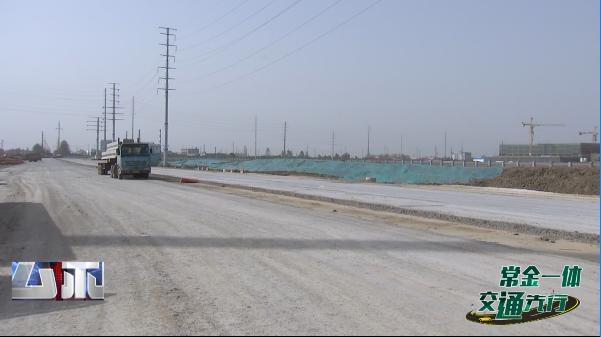常金一体 交通先行 金茅路东延:加快项目建设  确保年底完工