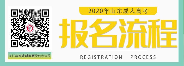 2020年山东成人高考报名流程详解