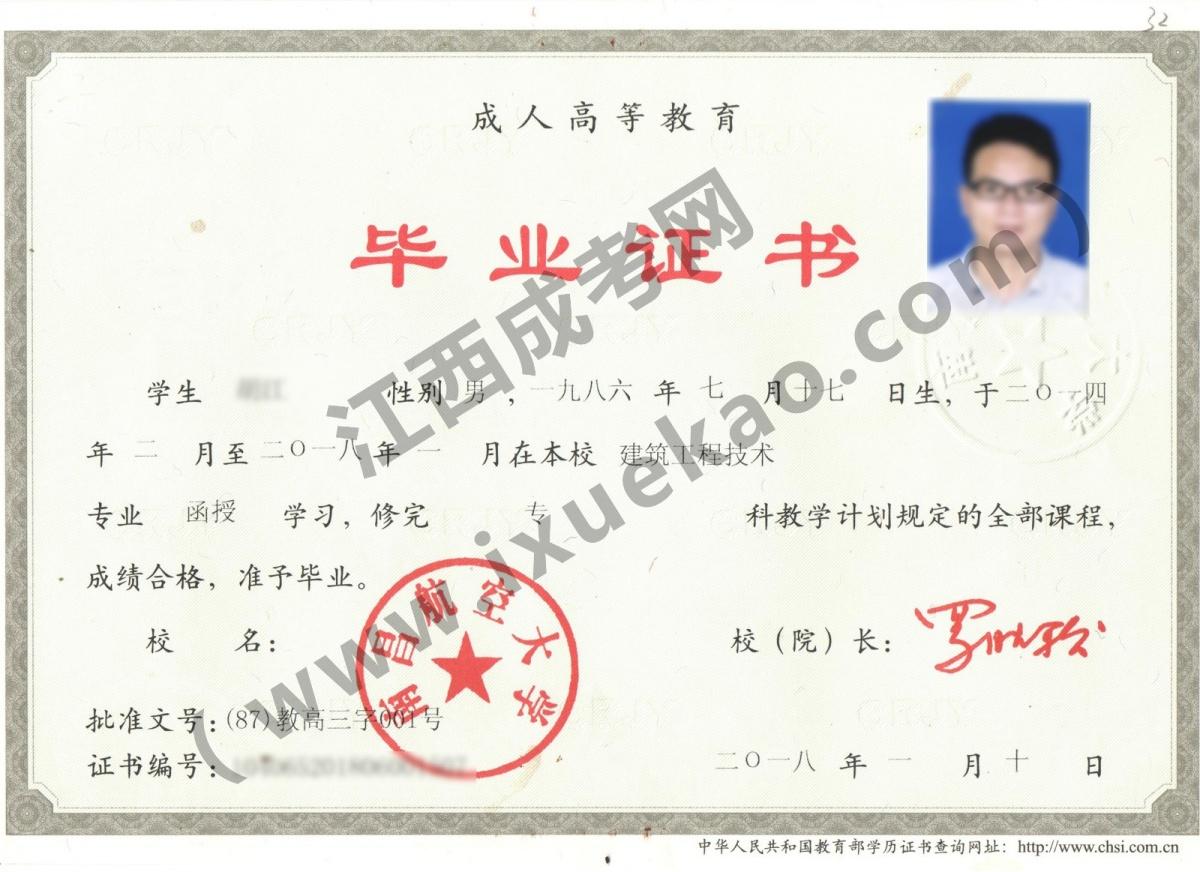 南昌航空大學成人高考畢業證書