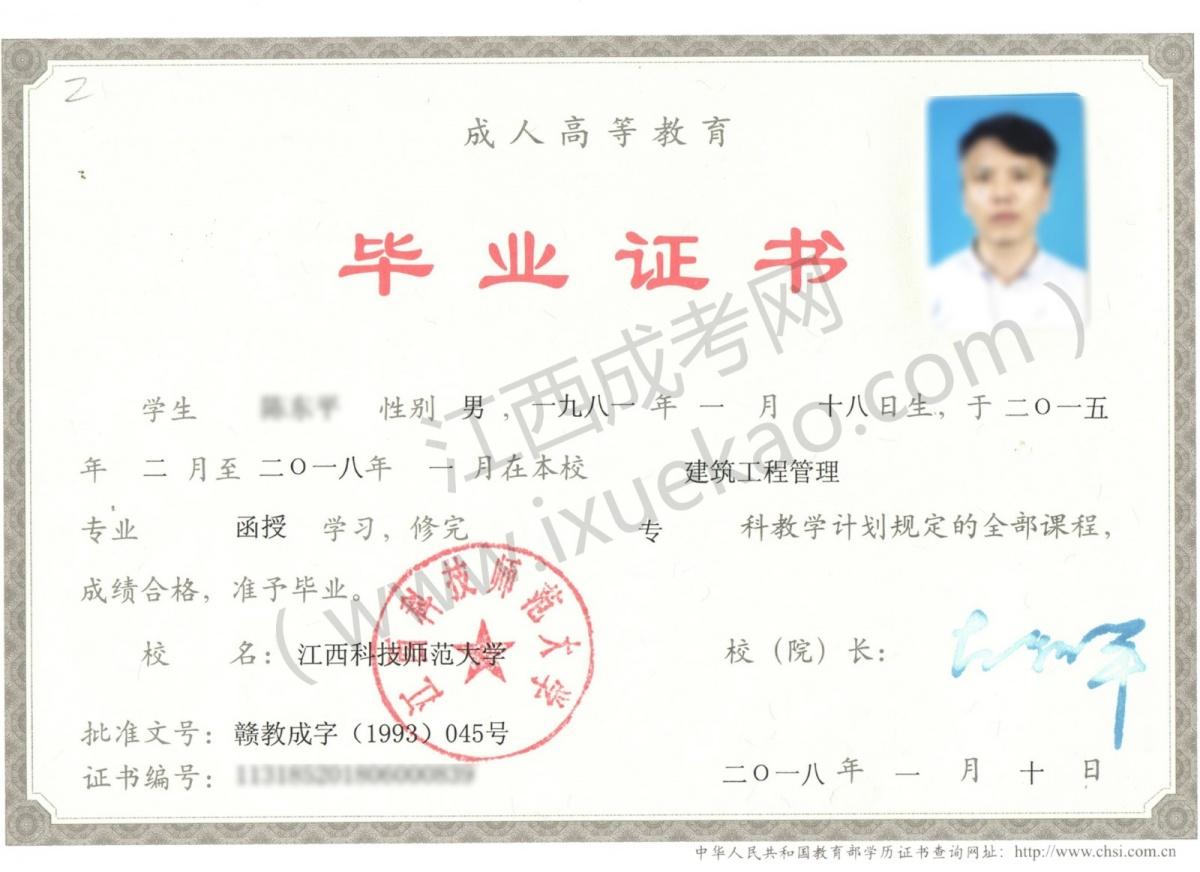 江西科技師范大學成人高考畢業證書