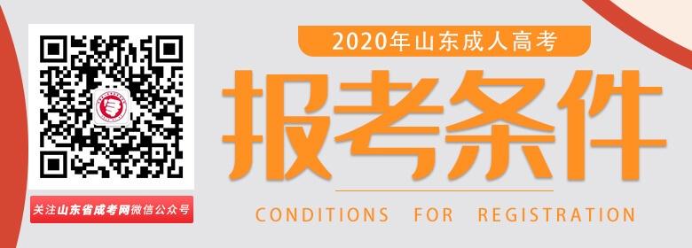 2020年山东成人高考报名条件及招生对象