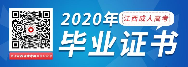 2020年江西成人高考毕业证书