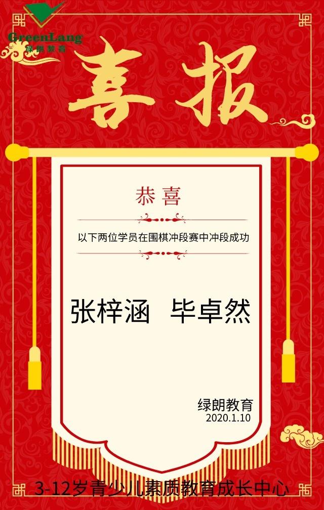 默认标题_手机海报_2020-01-10-0.jpeg