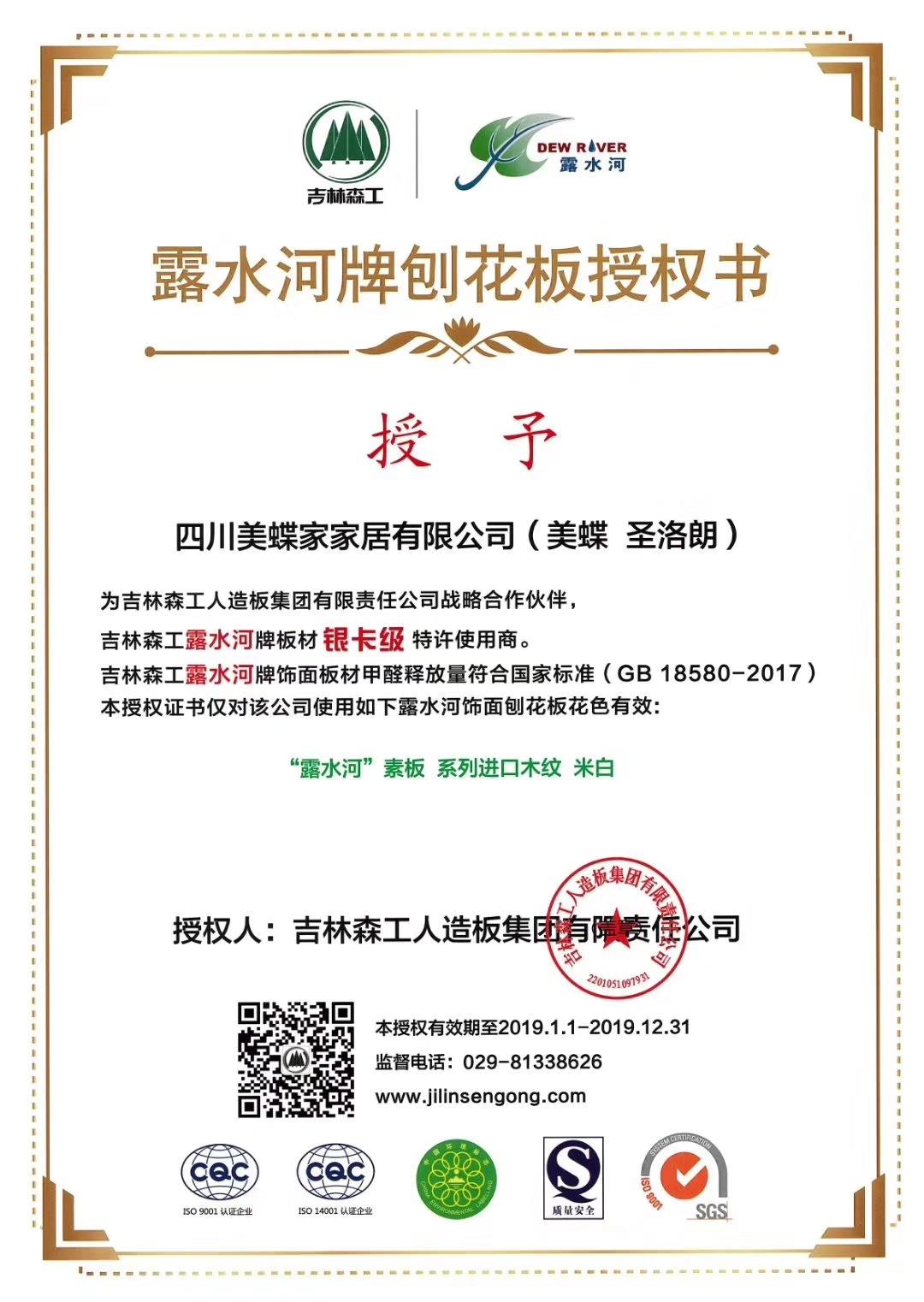 2019露水河銀卡授權證書.jpg