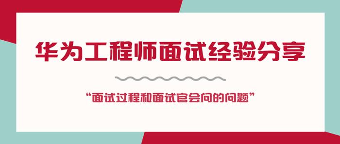 華為工程師面試經驗分享_看圖王.png
