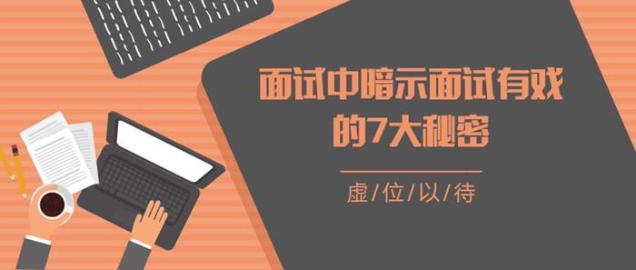 面试中暗示面试有戏的7大秘密_看图王.png