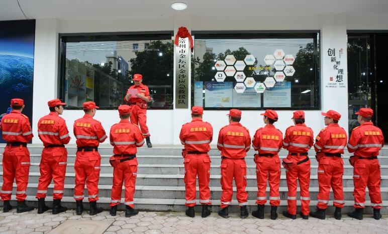 金沙应急救援队揭牌成立