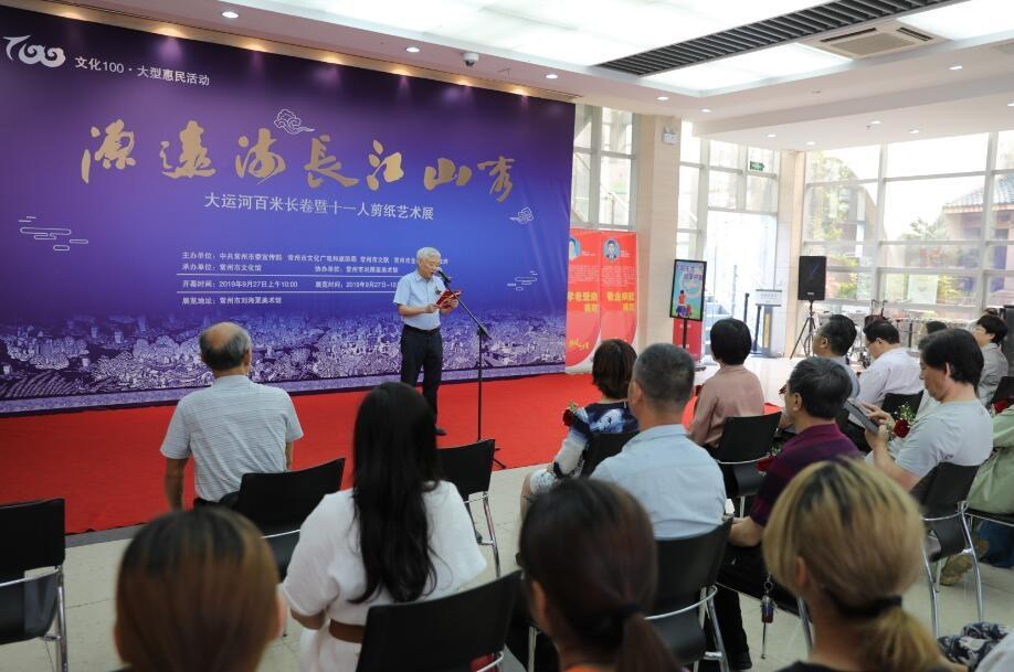 庆祝新中国成立七十周年 百米剪纸长卷《大运河》在常州展出