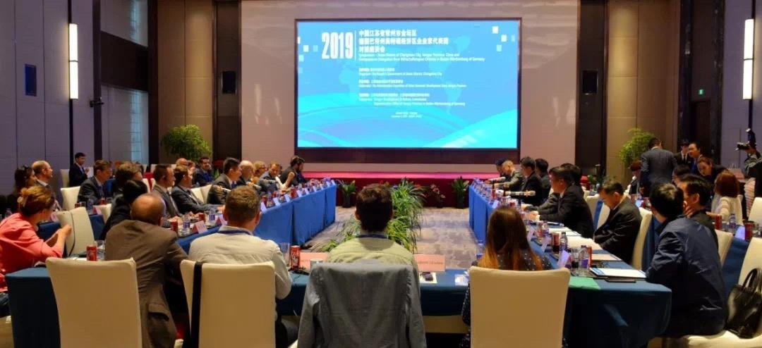 创新2019 德国奥特瑙经济区企业代表团来坛访问考察